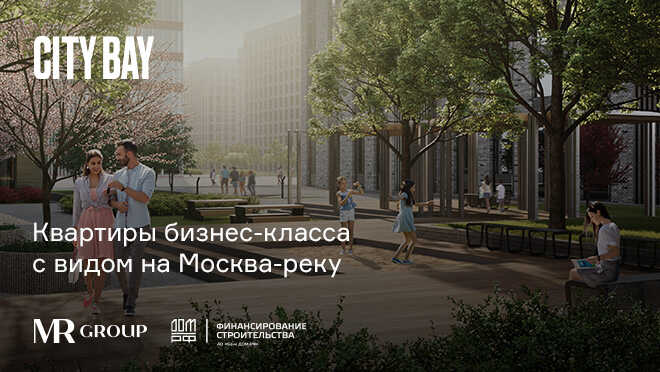 ЖК City Bay — бизнес-класс от MR Group Жилой комплекс на берегу